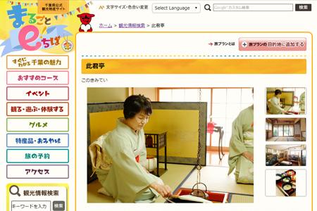 千葉県観光物産サイトに此君亭のページができました